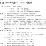 <電信、電話、デジタル部門で開催時間が異なる>JARL大阪府支部、11月1日(日)6時から12時間「第26回 オール大阪コンテスト」を開催