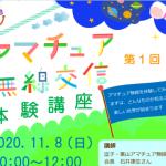 <参加自由! 11月8日、1月24日、3月7日の3回>逗子・葉山アマチュア無線クラブ(JA1YUU)、「アマチュア無線交信体験講座(体験臨時局8J1YAC)」を開催