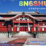 <国内外に再建支援の呼び掛け>琉球新報が「首里城再建支援特別局(8N6SHURI)」の取り組みと公開運用の様子を報道