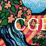 <ダウンロード開始>きゅうあ~るえるクラブ、最新版「コンテストガイドブック(通称「CGB」)Vol.25」をオールカラーPDF版(300円)