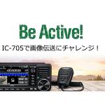 <IC-705の楽しみ方の1つを提案>アイコム、スマホ設定から画像受信まで「IC-705で画像伝送にチャレンジ」動画を公開