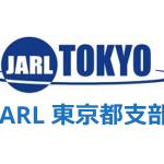 <東京都支部主催の3大コンテストの1つ>JARL東京都支部、10月25日(日)朝6時から6時間「東京CWコンテスト」開催