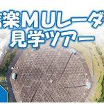 <周波数46.5MHzで475本のクロス八木アンテナ使用、出力は驚異の1,000kW>10月23日(土)、京都大学が「信楽MUレーダー見学ツアー2021」を実施