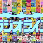 <電子書店(kindleや楽天koboなど)で配信開始>月刊誌「ラジオライフ」、バックナンバー2000年代の10年分をリリース