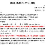 <コロナ禍を鑑み、移動運用は他者にも配慮を>430MHz帯のCW/SSB/FMのみ! 11月1日(日)9時から3時間、「第3回 鶴見川コンテスト」開催