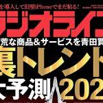 <第3特集は「GoToワッチ」>三才ブックスが月刊「ラジオライフ」2021年1月号を刊行