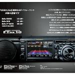 <カラー版12ページの豪華仕様>八重洲無線、新製品「FTDX10シリーズ」の日本語版カタログをPDFで先行公開