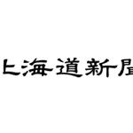 <後を絶たないルール無視>北海道新聞、札幌市のハムからの投稿を基にアマチュア無線を使った不適切な運用実態を取材