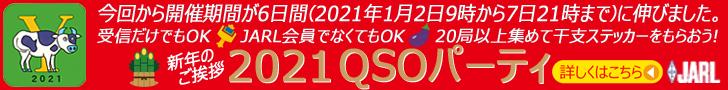 2021年1月2日~7日開催 お正月をQSOパーティ de 楽しもう!