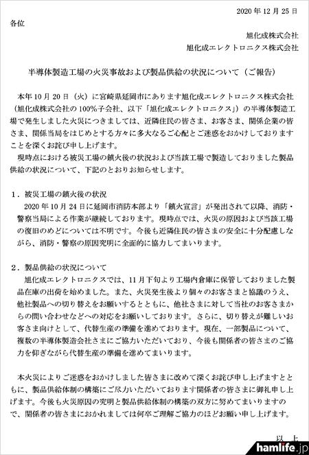 マイクロ 火災 旭化成