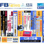 <Masaco(JH1CBX)が京都大学で宇宙飛行士の土井隆雄氏にインタビュー>「月刊FBニュース」2020年12月1日号きょう公開