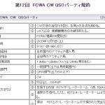 <CW交信の活性化と交流、JA7SSB局の功績を称えて>福島CW愛好会(FCWA)、12月5日(土)に「第12回 FCWA CW QSOパーティー」開催
