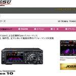<PDF版カタログもダウンロード可能>八重洲無線、Webサイトに新製品「FTDX10シリーズ」の商品情報を掲載