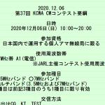 <3.5MHz帯と7MHz帯の電信のみで実施>12月6日(日)10時から20時まで「第37回 KCWA CWコンテスト」開催