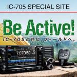 <解説動画5本と移動運用などの体験記4本を掲載>アイコムが「IC-705特別サイト」を公開