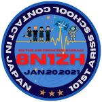 <ARISSスクールコンタクト>国際宇宙ステーション(ISS)の宇宙飛行士、1月20日(水)17時17分から神奈川県逗子市立久木中学校の生徒たち(8N1ZH)と交信