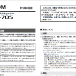 <IC-705専用、HF/50MHz帯に対応>アイコム、オートアンテナチューナー「AH-705」の取扱説明書(PDF版)を公開