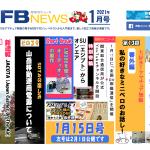 <Made in Japanの変換コネクターは大丈夫か!?>「月刊FBニュース」、9本の連載とニュース2本をきょう公開