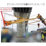 <小松空港の衛星航法システムに電波障害>北陸総合通信局、工事現場のクレーンに設置されたワイヤレスカメラが妨害源と特定し排除