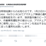 <アマチュア無線に狙いを絞り正しい運用を啓蒙>北海道総合通信局、ラジオCMを通じて除排雪作業の車両ドライバーなどに注意喚起?