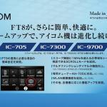 <IC-705/IC-7300/IC-9700が対象>アイコム、FT8の簡単設定などを実現する新ファームウェアを順次公開