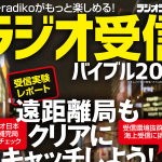 <電波・radikoがもっと楽しめる1冊>三才ブックス、1月28日に「ラジオ受信バイブル2021」刊行