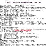 <県内在住局が対象! 3.5/50/144/430MHz帯のみ>JARL鳥取県支部、1月31日(日)9時から6時間「令和2年(2020年)度 鳥取県QSO訓練コンテスト」を開催