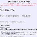 "<「Awa3」とは""阿波3月""の意味>JARL徳島県支部、3月1日(月)から10日(水)まで「Awa3コンテスト(徳島マラソンコンテスト)」を開催"
