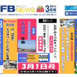 <IC-705でミリタリーハンドセットを使う>「月刊FBニュース」2021年3月1日号きょう公開