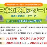 <2021年3月1日から2年間の交信限定>ぷくぷくハムクラブ(JL3ZFR)、童謡や名曲および歌集の歌碑をアマチュア無線で楽しむ「歌碑アワード」を発行