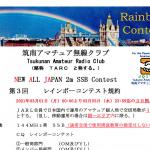 <144MHz帯SSBモードのみ>筑南アマチュア無線クラブ(TARC)、3月1日(月)0時から3日間「第3回 レインボーコンテスト」開催