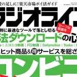 <第3特集は「防災情報収集術」>三才ブックスが月刊「ラジオライフ」2021年4月号を刊行