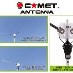<ステンレス製12段ロッド・エレメントを採用>コメット、移動運用に最適の28/50MHz帯V型ダイポールアンテナ「CDP-106」を新発売