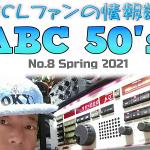 <BCL情報などを中心に充実の全138ページ>秋葉原BCLクラブ会報誌「ABC 50's」Vol.8をPDF版で無料公開