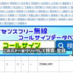 <パソコンやスマホで利用可能>ライセンスフリー無線ファンのための「コールサイン検索データベース」が登場