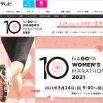<「名古屋ウィメンズマラソン2021」FPU中継のため>3月14日(日)、愛知県名古屋市と周辺の1200MHz帯レピータが停波
