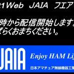 <ライブ配信を見逃した人に朗報>「2021 Web JAIAフェア」アーカイブ版動画をYouTubeで公開