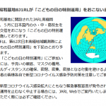 <JARL中央局から交信に挑戦したい小・中・高校生ハムを募集中>5月5日、南極昭和基地の8J1RLが21MHz帯で「こどもの日の特別運用」実施