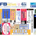 <マグネチック・ループアンテナ(MLA)の情報満載>「月刊FBニュース」、9本の連載とニュース2本をきょう公開
