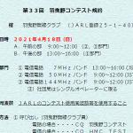 <午前は50/144MHz帯、午後は7MHz帯>4月18日(日)9時と13時からそれぞれ3時間、羽曳野無線クラブ主催「第33回 羽曳野コンテスト」開催