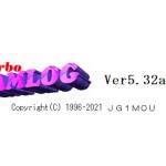 【4月18日に更新】アマチュア無線業務日誌ソフト「Turbo HAMLOG Ver5.32a」の追加・修正ファイル(テスト版)を公開