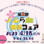 <JARL東京都支部大会を同時開催、YouTube生配信も予定>「第2回ハムらde無線フェア」4月18日(日)に東京都羽村市で開催