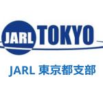 <東京都支部主催の3大コンテストの1つ>JARL東京都支部、10月24日(日)朝6時から6時間「東京CWコンテスト」開催