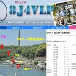 <発見&交信しにくいQRP(基本出力5W)運用>QRPデー記念局「8J4VLP」「8J6VLP」「8J8VLP」「8J9VLP」が4月26日からオンエアー