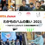<コロナ禍ですが、若者のハム同士繋がりましょう>オンラインイベント「YOTA Japan Online わかものハムの集い 2021」を5月8日(土)に開催