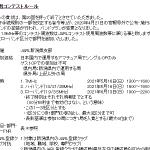 <写真スタイルの賞状は発行終了>JARL新潟県支部、5月16日(日)13時と16時の3時間ずつ2回に分けて「第21回 新潟コンテスト」開催