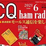 <通巻900号記念号、特集は「原点回帰 モールス通信を楽しもう」>CQ出版社が月刊誌「CQ ham radio」2021年6月号を刊行