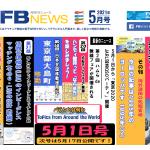 <50MHz帯ポケットダイポールアンテナの製作>「月刊FBニュース」2021年5月1日号きょう公開