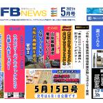 <「今さらPLLの原理について」ほか>「月刊FBニュース」、9本の連載とニュース2本をきょう公開