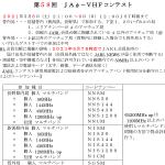 <長野、新潟の県内局が多数参戦>JARL信越地方本部、5月8日(土)21時から15時間にわたり「第58回 JA0-VHFコンテスト」を開催